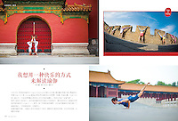 Yoga Journal China | December 2016 Issue