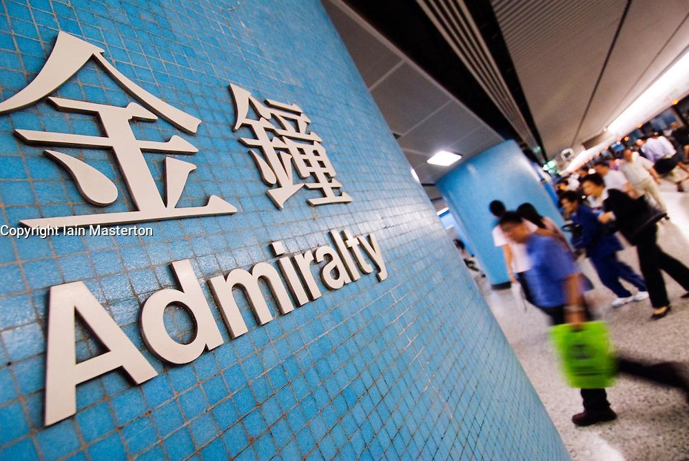 Interior of Admiralty MTR subway station in Hong Kong China