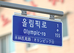 Road sign outside the Olympic Plaza during day nine of the PyeongChang 2018 Winter Olympic Games in South Korea.