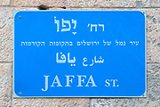 Street sign of Jaffa Street in Jerusalem, Israel
