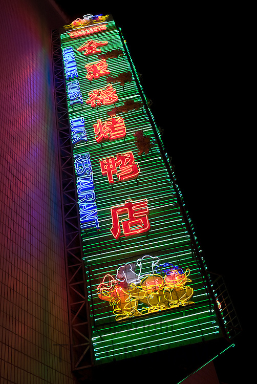 Quanjude Roast Duck restaurant sign in Wangfujing Street, Beijing, China