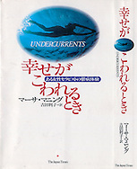 Undercurrents, book cover