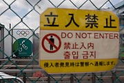 A 'Do Not Enter' sign is seen at the entrance of the cycling BMX venue at the Ariake Urban Sports Park in Tokyo on July 31, 2021. (Photo by Yuki IWAMURA / AFP)