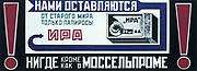Advertisement for matches, 1923.  Alexander Rodchenko and Vladimir Mayakovsky.   Russia USSR Communism Communist