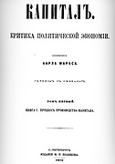 Title Page  from a Russian edition of the book 'Das Kapital by Karl Marx. Circa 1925