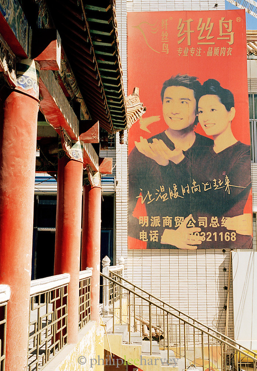 An advertising poster in Dunhuang, Gansu Province, China
