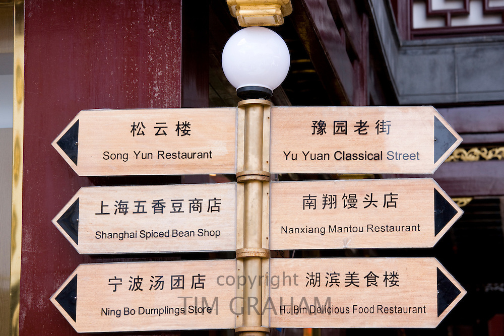 Chinese streetsigns in the Yu Garden Bazaar Market, Shanghai, China