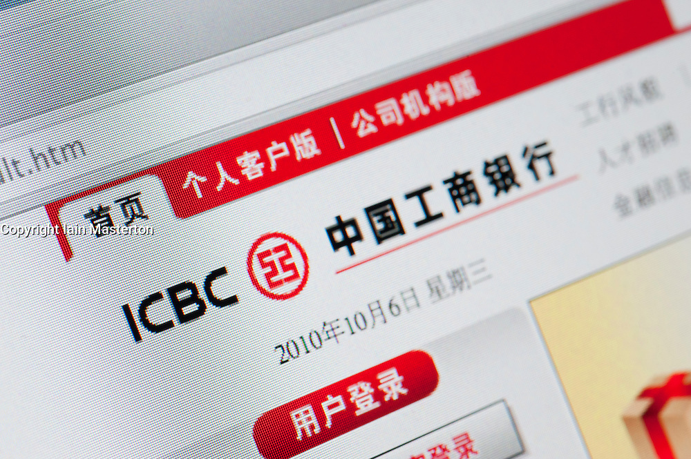 Detail of screenshot from website of ICBC bank  Chinese homepage