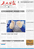 March 25, 2021 (ASIA-PACIFIC): Front-page: Today's Newspapers In Asia-Pacific