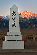 Memorial at Manzanar Japanese World War II internment camp, near Independence, Eastern Sierra, California