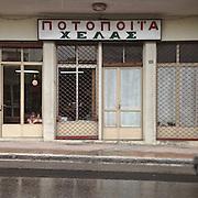 An open shop of a distillery in Kalamata