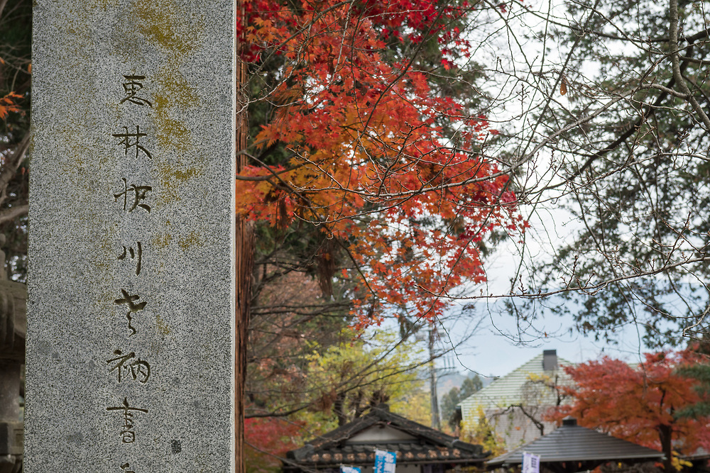 Japanese text engraved into stone in rural Japan.