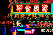 Neon lights in Macau<br /> <br /> 64th Macau Grand Prix. 15-19.11.2017.<br /> Suncity Group Formula 3 Macau Grand Prix - FIA F3 World Cup<br /> Macau Copyright Free Image for editorial use only