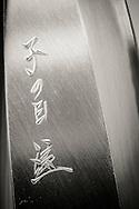 A knife by Yoshikazu Ikeda Forged Knife Master Craftsman, Sakai, Osaka Prefecture, Japan