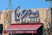 Haj Kahil Mideastern restaurant, Jaffa, Israel