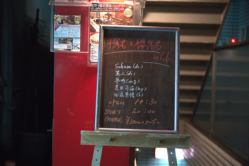 平澤君と櫻澤君 vol.6