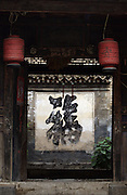 "A traditional doorway in Chuandixia featuring the character ""Fu"" meaning ""happiness."""