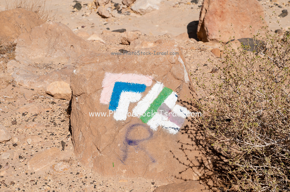 """coloured markings of nature hiking trails painted on a rock. Photographed at Makhtesh Ramon a geological feature of Israel's Negev desert. Located at the peak of Mount Negev, the world's largest """"erosion cirque"""" (steephead valley or box canyons). The formation is 40 km long, 2–10 km wide and 500 meters deep, Today the area forms Israel's largest national park, the Ramon Nature Reserve."""