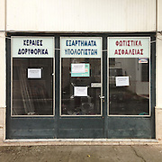 A electrical equipment shop that moved next door in Areopolis, Mani, Greece