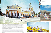 1 of 5 full double page article about the 'Yoga in Moscow' Photographic Project, pubished by Yoga Journal Russia.