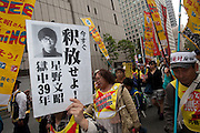Activists march calling for the release of, Fumiaki Hoshino who was arrested in 1975 for the alleged killing of a police officer during riots in Tokyo and sentenced to life imprisonment, diring a rally by left wing activists and trade unions in Tokyo, Japan. Sunday November 3rd 2013
