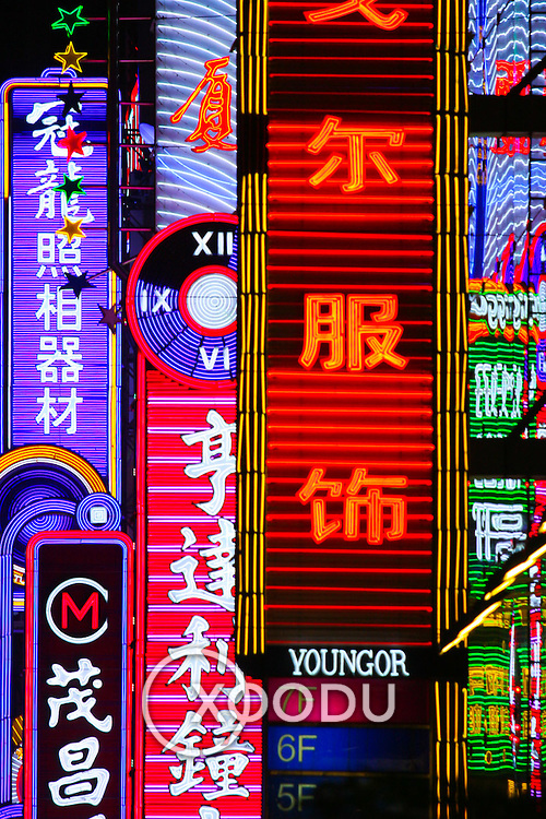 Neon light advertising sign in Shanghai (Shanghai, China - Sep. 2008) (Image ID: 080926-2113502a)