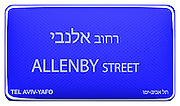 Street sign series. Streets in Tel Aviv, Israel in English and Hebrew - Allenby Street