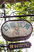 A sign advertising a dentist in the old French Concession of Shanghai, China