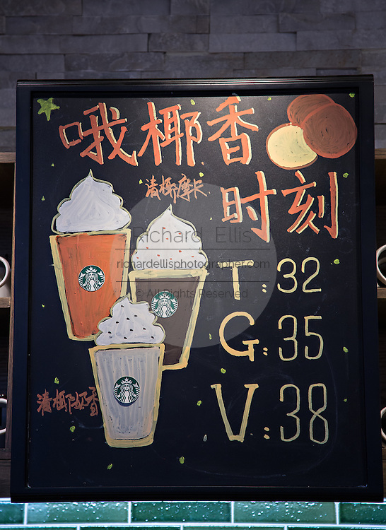 Sign in Chinese advertising Frappichino drinks at a Starbucks Coffee Shop in Beijing, China