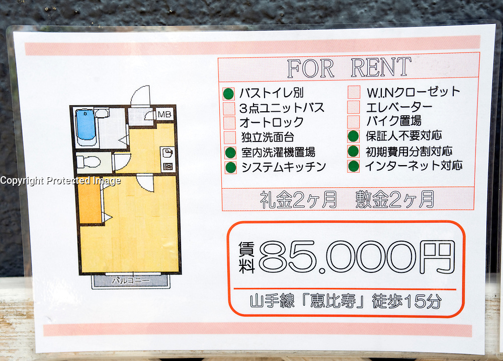 Advertisement in estate agents window givinf details of very small apartment for rent in central Tokyo 2008