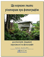 Що корисно знати ріелторам про фотографію. Український переклад книжки Larry Lohrman What real estate agents need to know about photography?