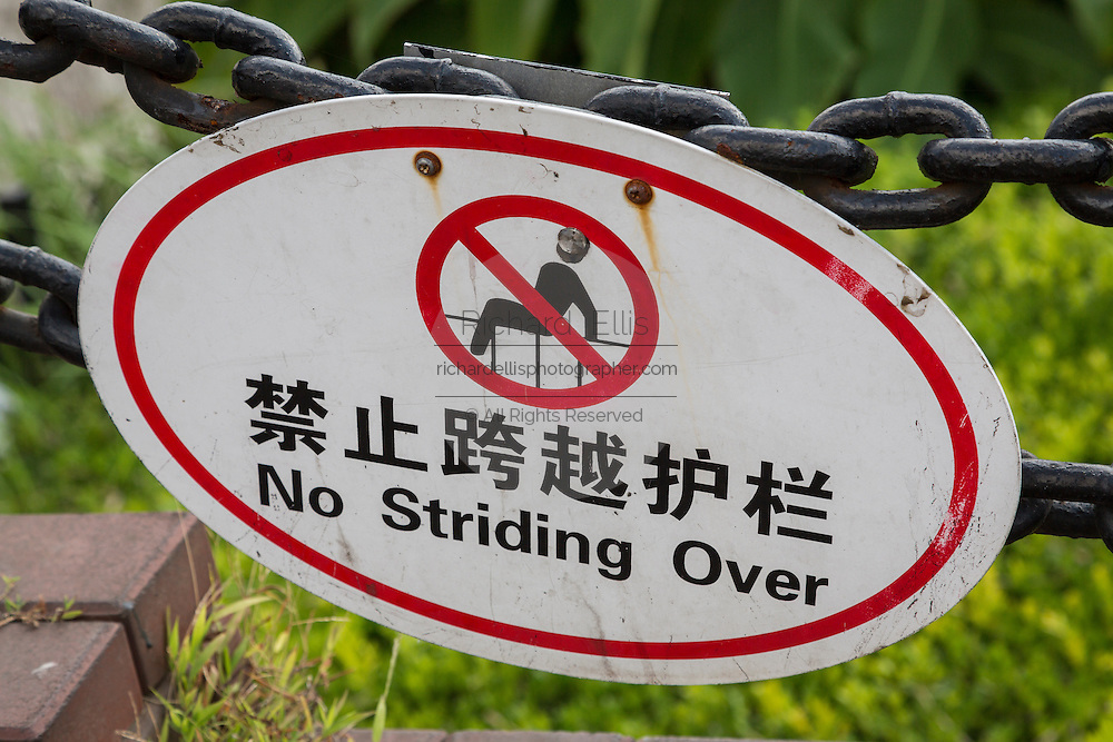 Malapropism english sign in Shanghai, China
