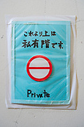home made private no entry sign taped to a wall Japan