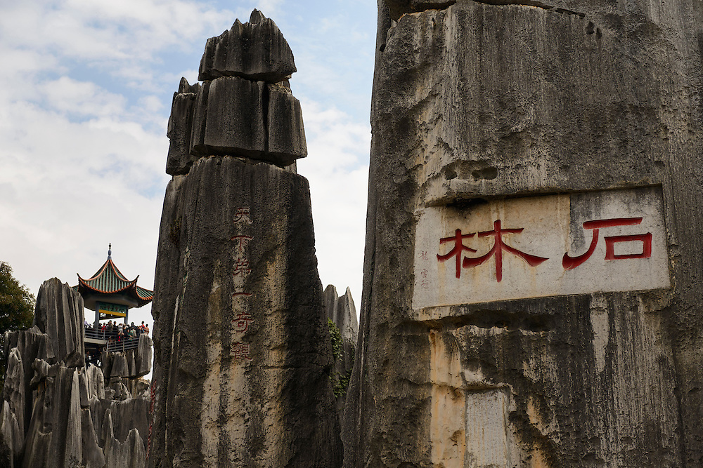 """Chinese characters saying Shilin stone forest, Kunming, Yunnan, China. 6 November 2012. The """"stone forest"""" is made up of spectacular limestone formations and is on the UNESCO World Heritage List."""