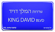 Street sign series. Streets in Tel Aviv, Israel in English and Hebrew King David boulevard