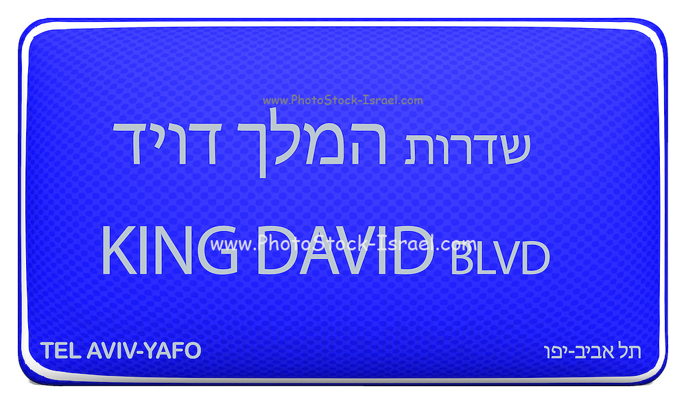 Street sign series. Streets in Tel Aviv, Israel in English and Hebrew King David boulevard