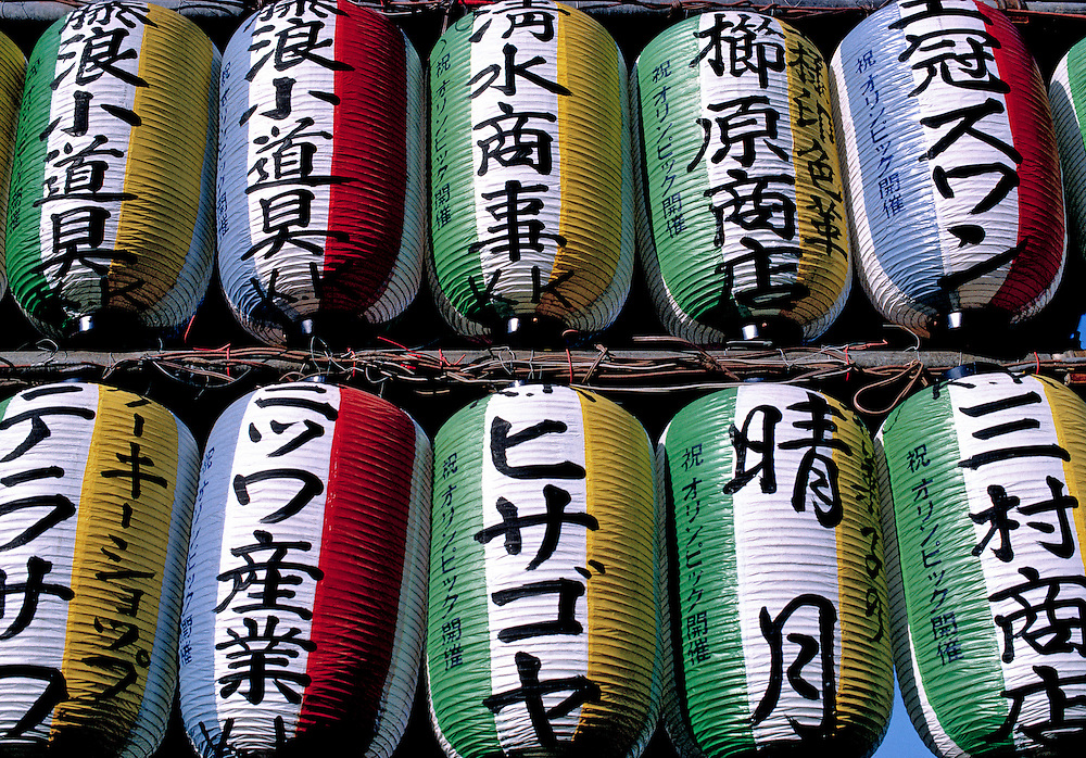 Colorful paper lanterns are lashed together at Asakusa Shrine in Tokyo, Japan.