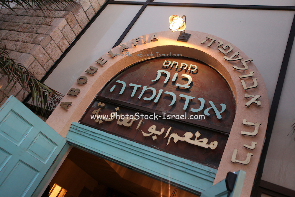 Israel, Jaffa Andromeda house