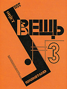 Cover of the avant guard periodical 'Vyeshch', Berlin 1922. El (Elizar or Lazar or Eliezer) Marcovich Lissitzky (1890-1941) Russian designer, typographer, artist, photographer, architect, and teacher.