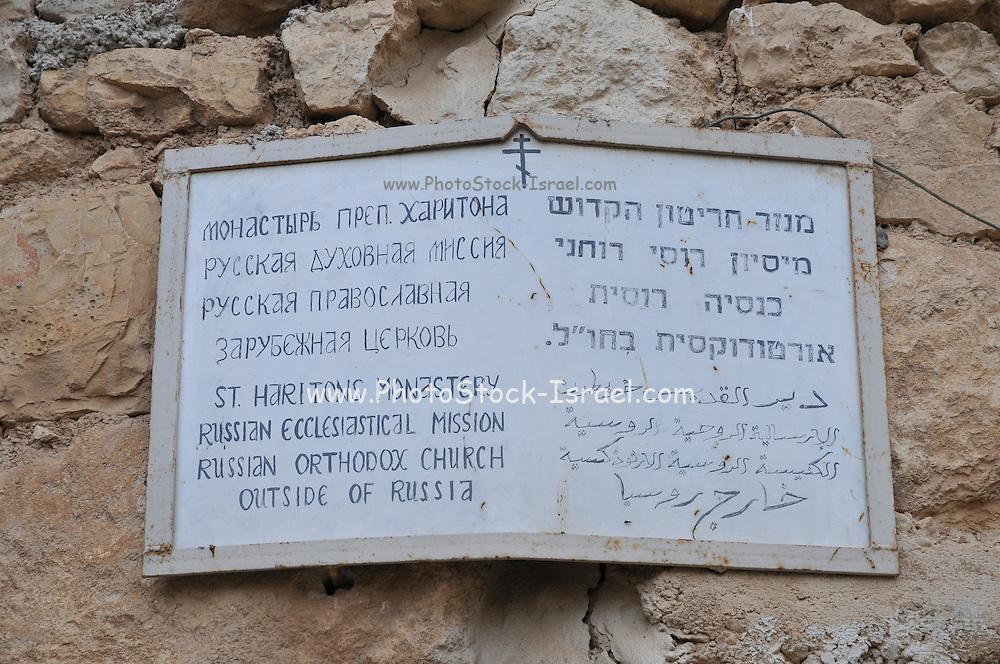 Israel, Jordan Valley, Wadi Qelt (Wadi Perat) Russian Orthodox Hariton Monastery