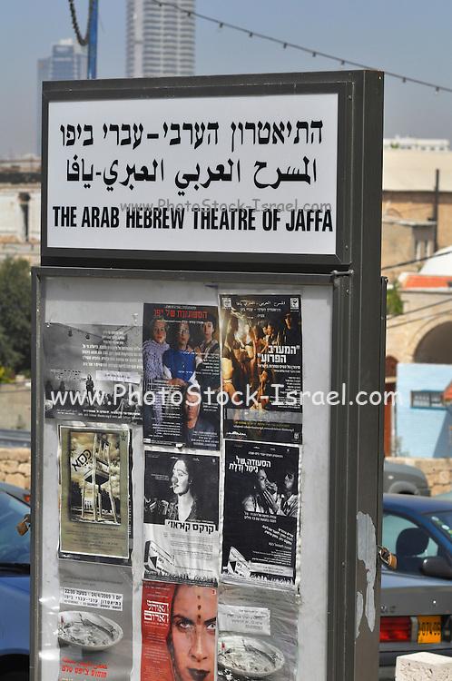 Israel, Jaffa, The Arab Hebrew Theatre