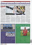 https://www.khaophuket.com/ตัวแทนสาวทรงพลังจากสวิตเซอร์แลนด์-สาวปอดเหล็กผู้คว้าชัยไตรกีฬาหญิงภูเก็ต-แล-2671.php#ft6jt7dR2DZmkWmc.97