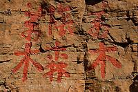 The Taoist Tian Feng Ling Temple, Beiyue Hengshan Mountain, Datong, Hunyuan County, Shanxi Province, China