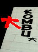 © Filippo Alfero<br /> Kombu sushi - Settimo Torinese<br /> Settimo Torinese (TO), 20/05/2011