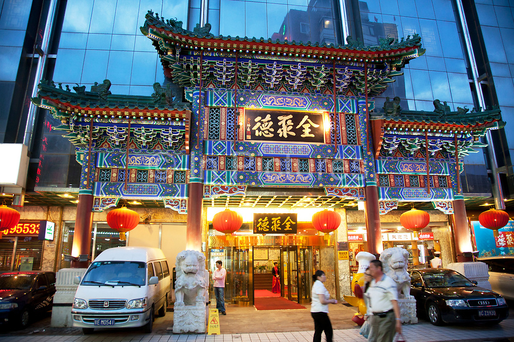 Exterior of Quanjude roast duck restaurant in Wangfujing, Beijing. This is a Chinese restaurant known for its trademark Peking Roast Duck and is known for being the best roast duck restaurant in China. Quanjude was established in 1864 during the Qing Dynasty under the reign of the Tongzhi Emperor. Although Peking Duck can trace its history many centuries back, Quanjude's heritage of roast duck preparation - using open ovens and non-smoky hardwood fuel such as Chinese date, peach, or pear to add a subtle fruity flavor with a golden crisp to the skin, was originally reserved for the imperial families.
