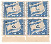 Israel's flag stamp 1949. Close-up