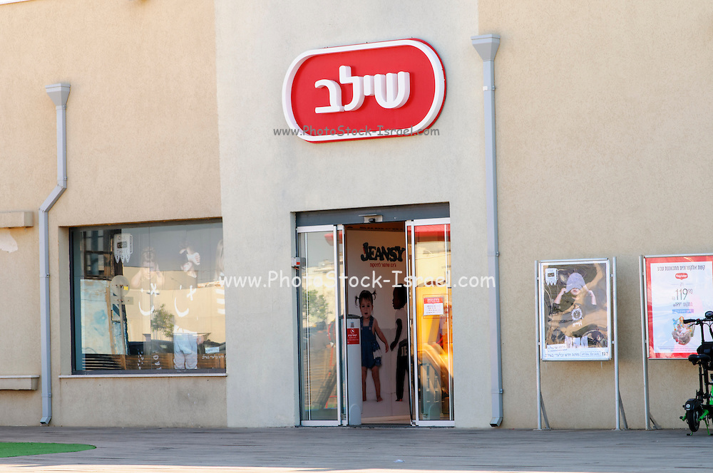 Shilav baby goods and kid's goods logo on shop front Photographed in Tel Aviv, Israel