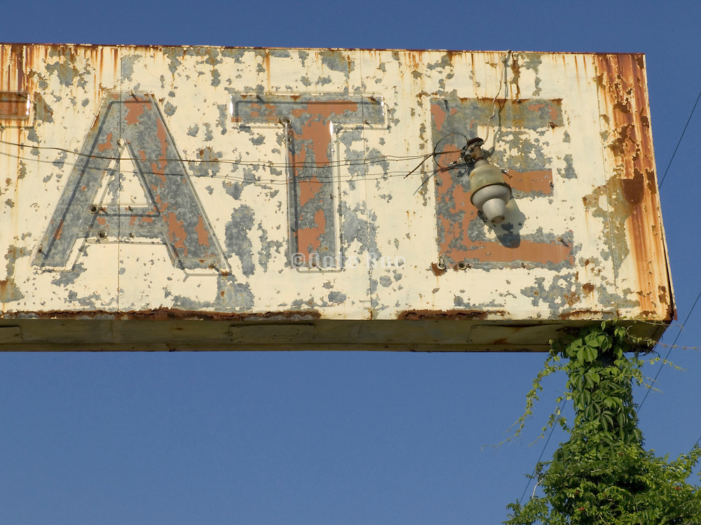 abandoned gasoline sign