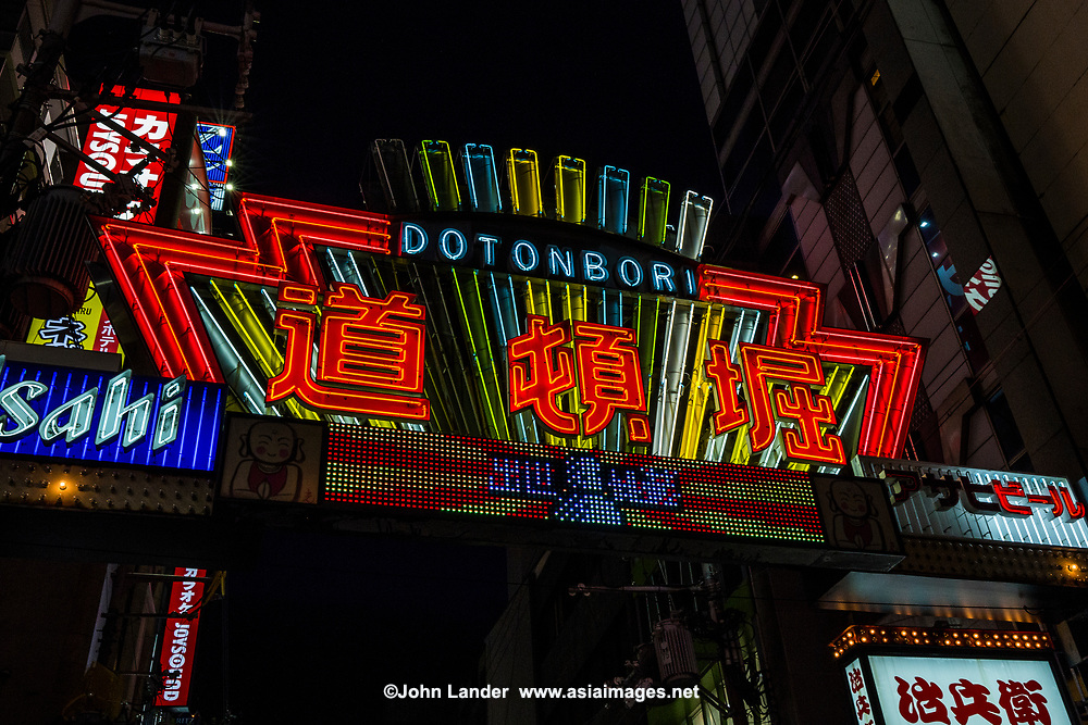 Dotombori Signs - Dotombori is a district of Osaka famous for its neon and mechanized signs, most famously for the sign of the candy manufacturer Glico.  The Glico Man sign shows a giant electronic display of a runner crossing a finish line.  Along the streets, to advertise their products and menus visitors are amazed at the moving giant crabs, puffed out blowfish, smoking dragons and other dramatic kitsch.  Dotombori is a district has always been known for its historic theaters, night life, shops and restaurants and in modern times its many neon and mechanized signs,