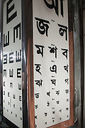 Bangladesh, Jamuna River, (called the Brahmaputra River in India) near the town of Gaibanda. This is the boat based Friendship non-profit organization (NGO), who provide health care and vocational traing  for locals. And sight evaluation sign/chart in English and Bengali languages.